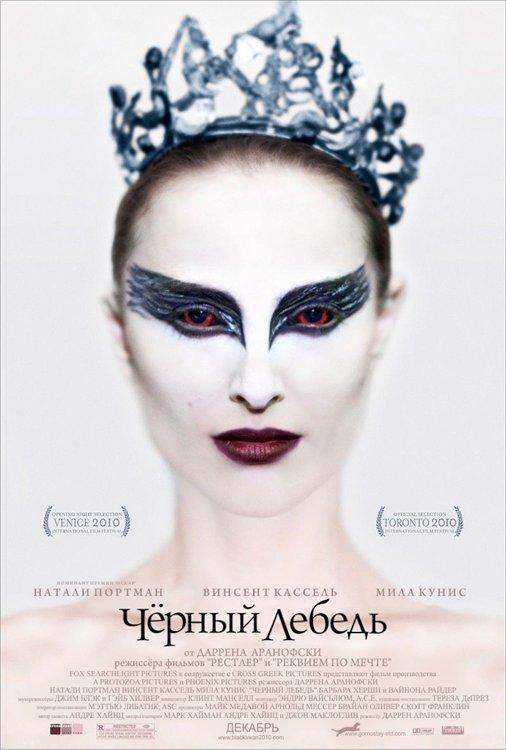 Фильм: Чёрный лебедь  / Black Swan (2010)